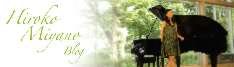 ピアニスト宮野寛子のブログ